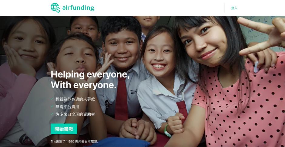 你人生第一次成功的群眾募資提案就在Airfunding