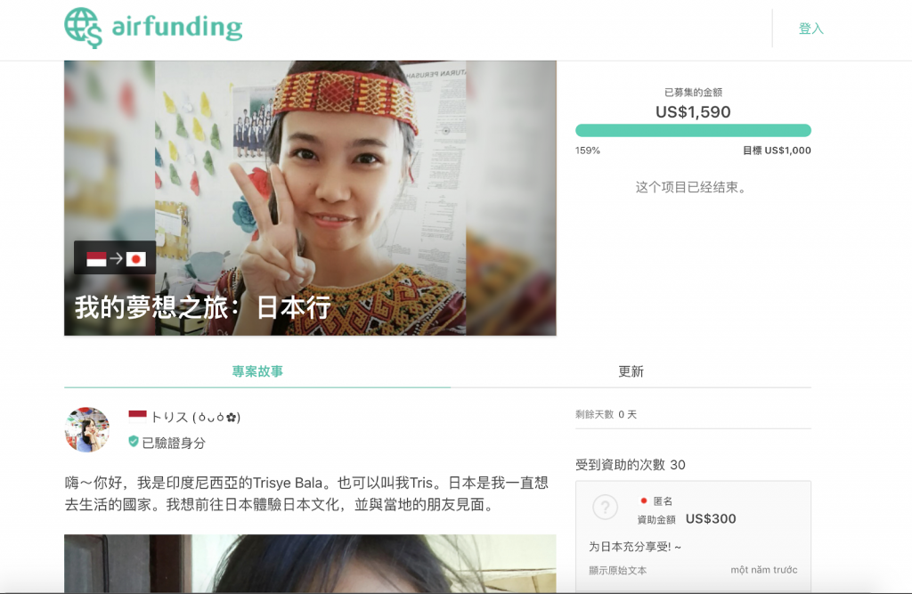 The first successful fundraising proposal for your life is in Airfunding - 3 fundraising cases